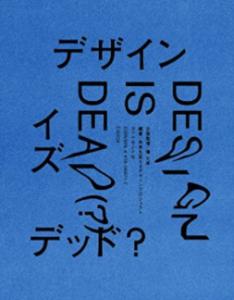 DESIGN IS DEAD(?) デザイン イズ デッド?